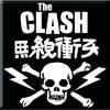 CLASH (SKULL & CROSSBONES) Magnet